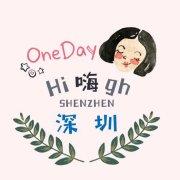 OneDay嗨深圳