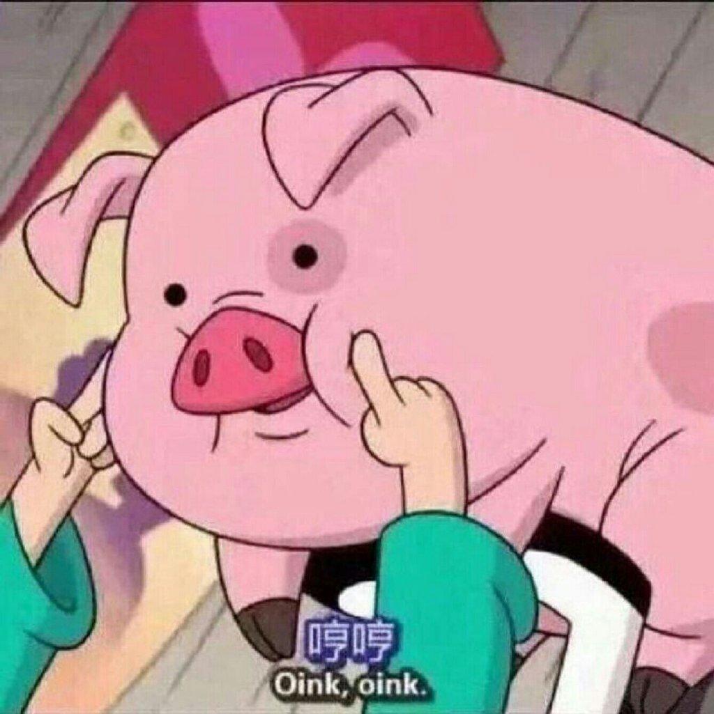好白菜被猪拱了表情包