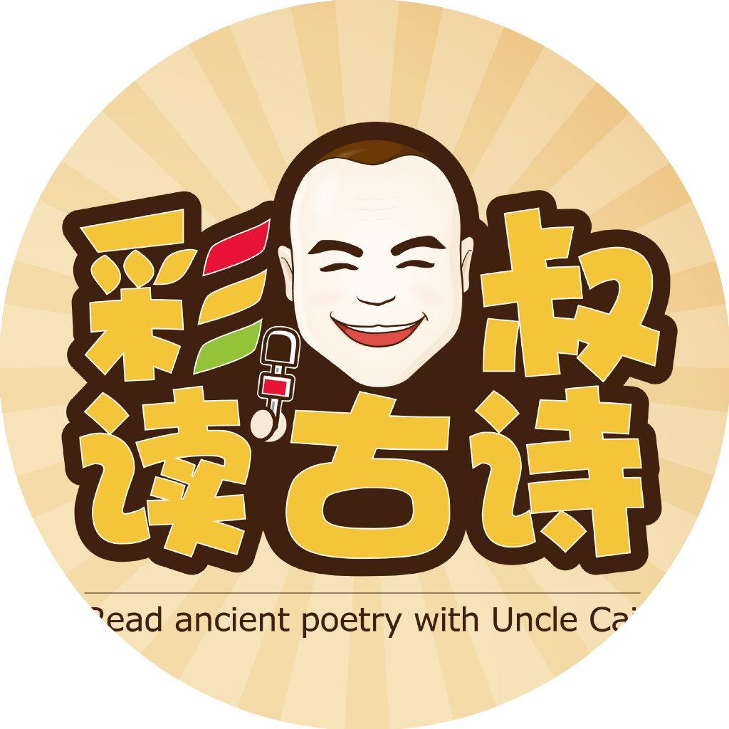 彩叔讲古诗