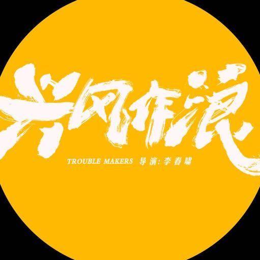 宋晓峰兴风作浪#  #兴风作浪0111#   看电影《兴风作浪》,越来越帅图片