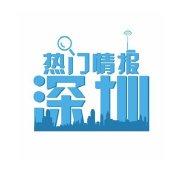 深圳热门情报站