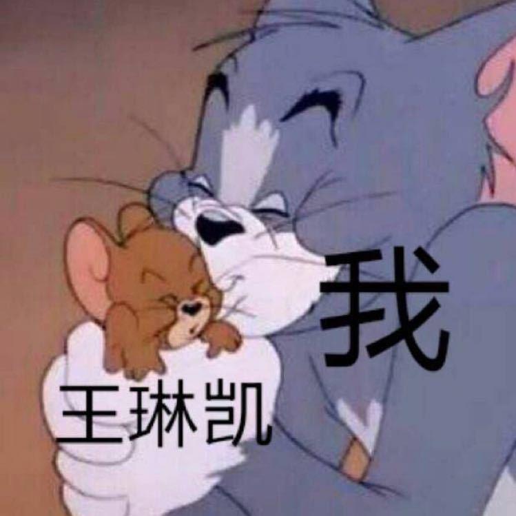 小鬼王琳凯0520生日快乐##小鬼王琳.-来自五更阿婆