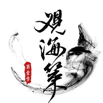 观海策官方微博