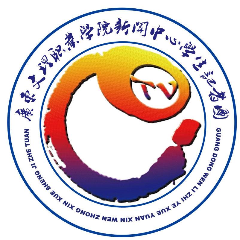 广东文理职业学院新闻中心学生记者团