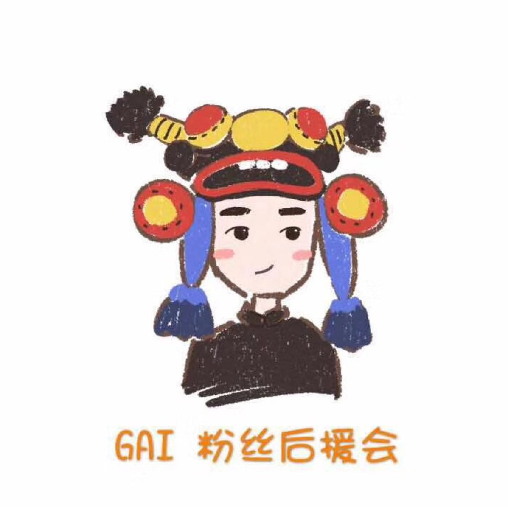 wsr为什么会这么可爱[喵喵][喵喵][喵喵]#gai##增益##老子吃火锅你吃