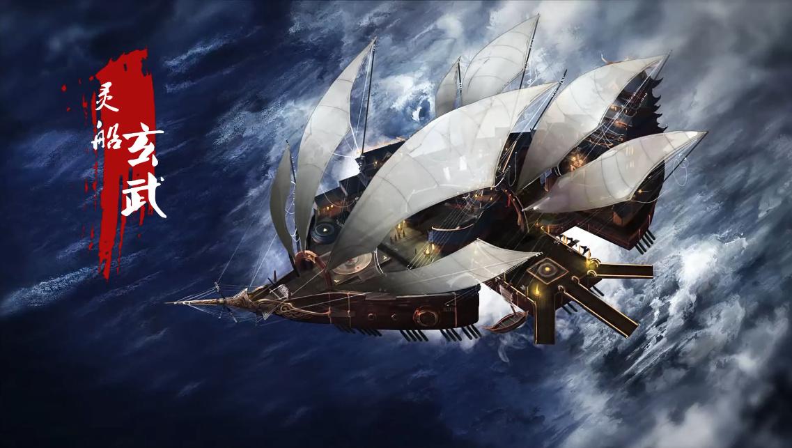 四海鲸骑动画玄武船