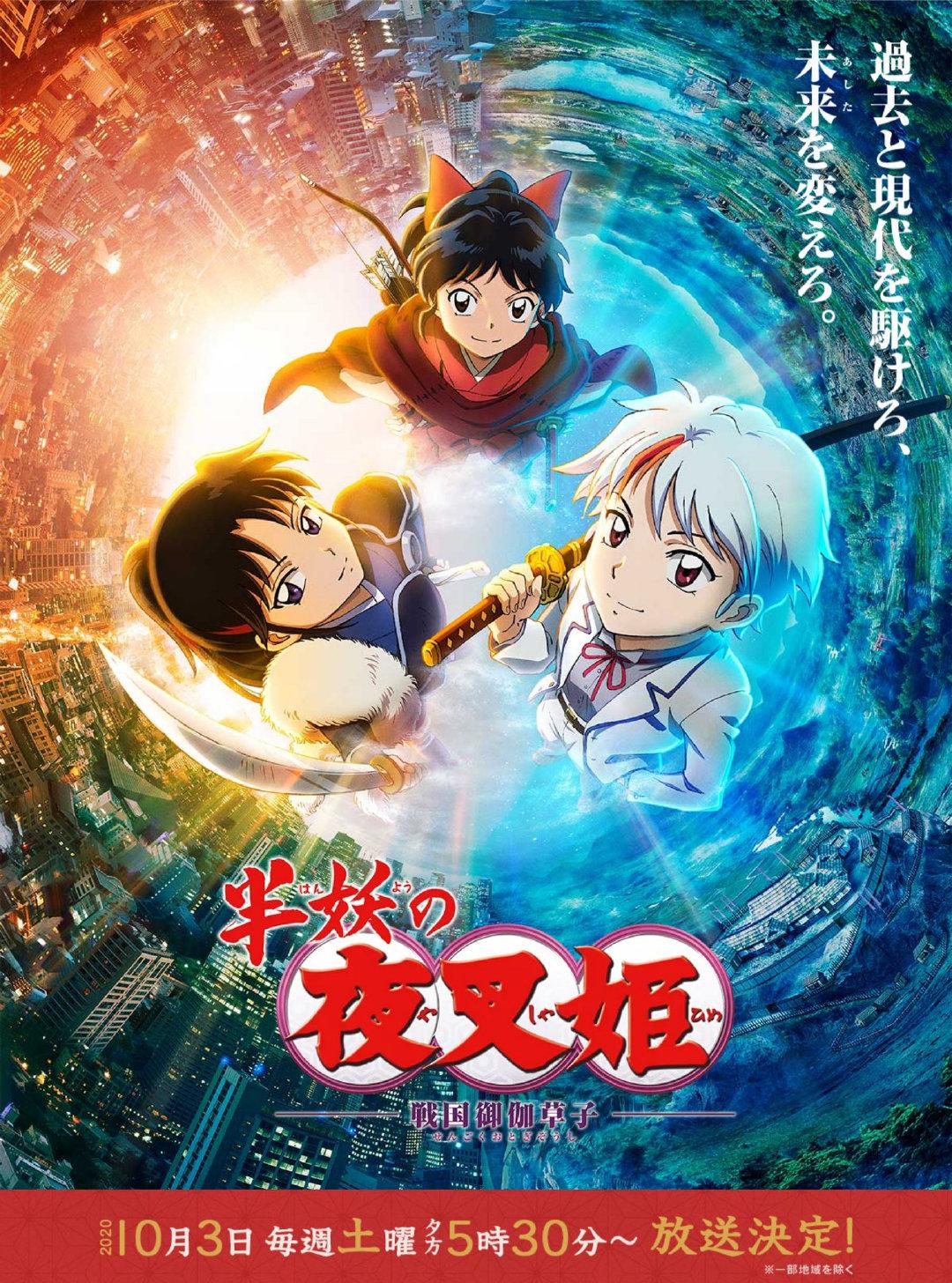 TV动画《半妖的夜叉姬》新视觉图公开,10月3日开播- www.chinavegors.com