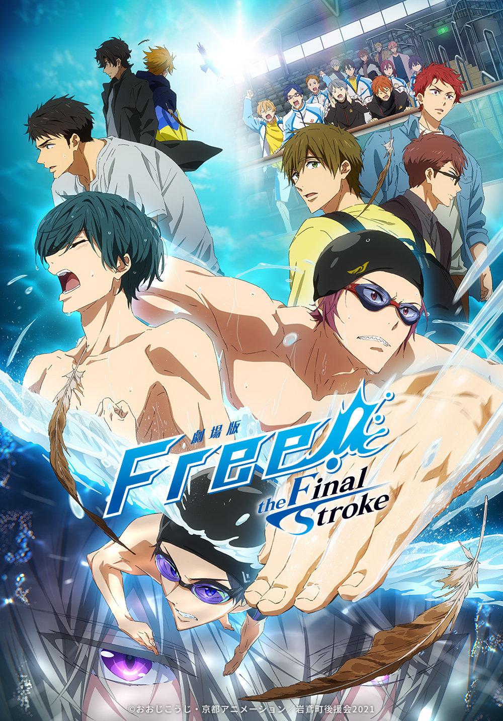 剧场版动画《Free!–the Final Stroke–》第2弹特报和视觉图公开