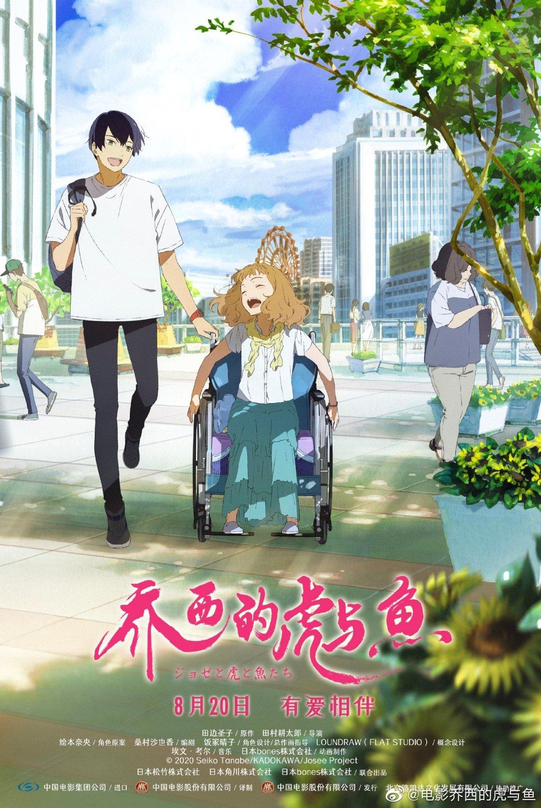【动漫情报】骨头社纯爱动画电影《乔西的虎与鱼》中国内地正式定档2021年8月20日。
