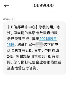 【趣站】如何快速查询自己名下有多少张电话卡,中国信通院新网站帮助你- ACG17.COM