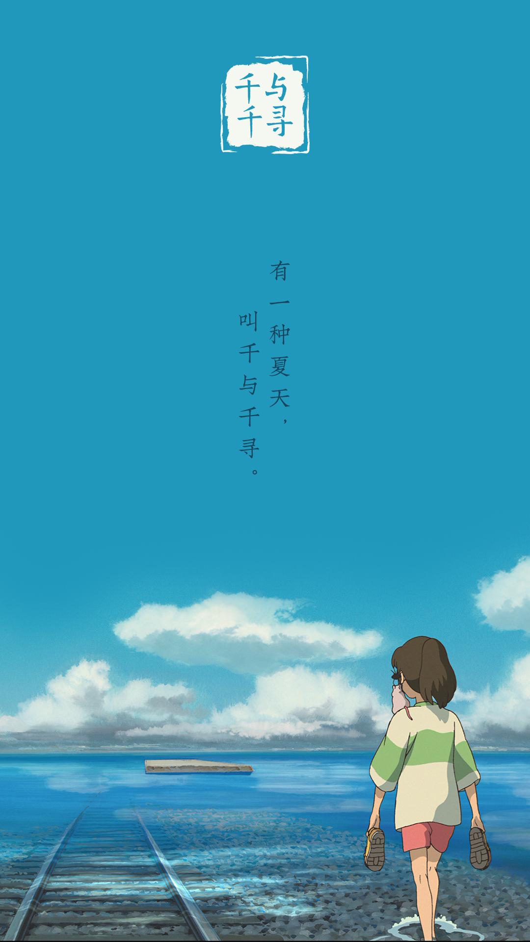 千与千寻动漫壁纸夏日篇