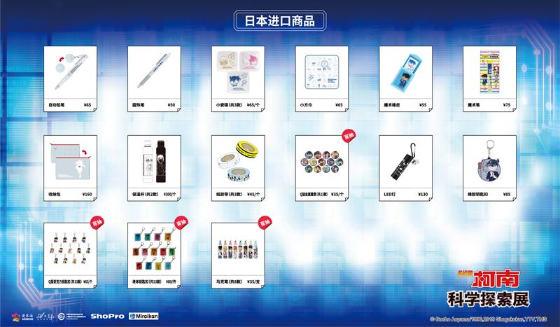 日本进口商品