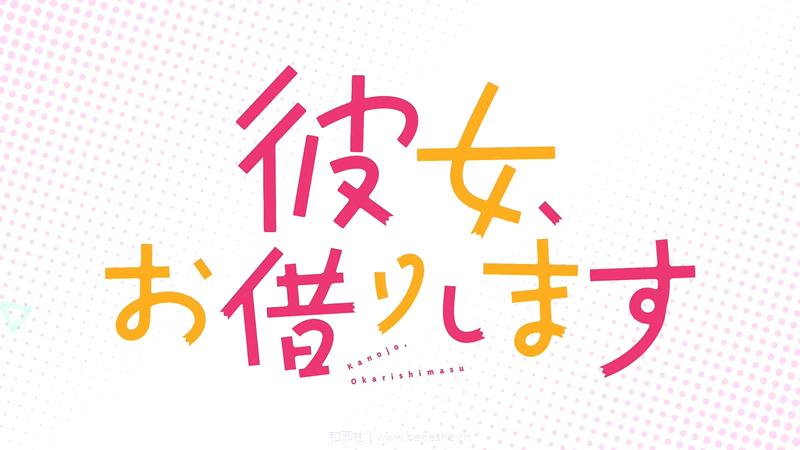 TVアニメ『彼女、お借りします』ティザーPV|2020年7月放送.mp4_000047.940