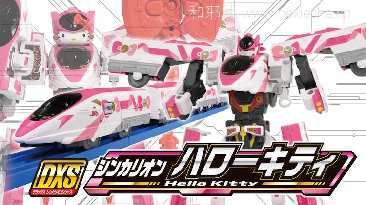 HelloKitty_新干线变形机器人11