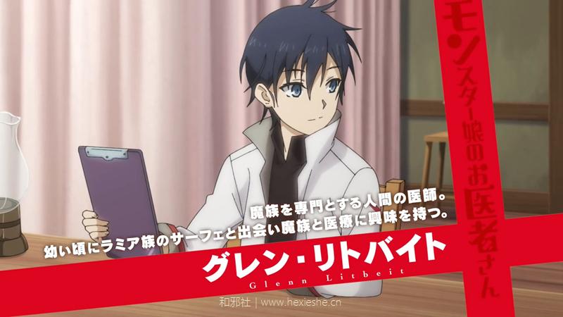TVアニメ『魔物娘的医生』PV第1弾.mp4_000025.325