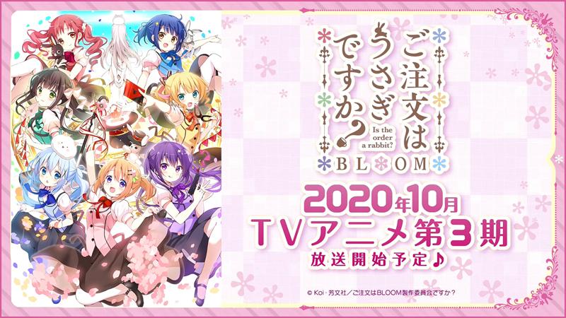 点兔第三季TVアニメ第3期『ご注文はうさぎですか? BLOOM』ティザーPV.mp4_000053.511