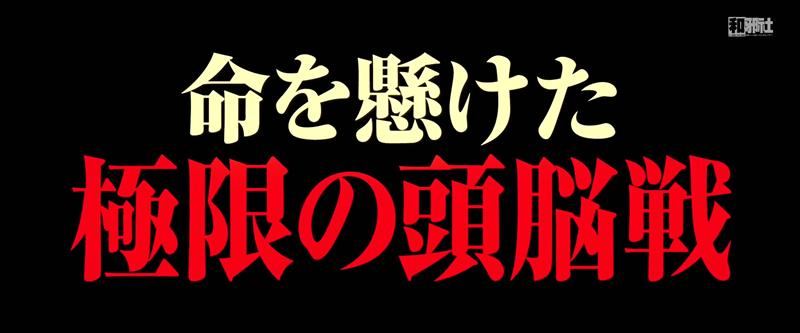 赌博默示录Final Game 藤原龙也映画『カイジ ファイナルゲーム』予告.mp4_000101.014