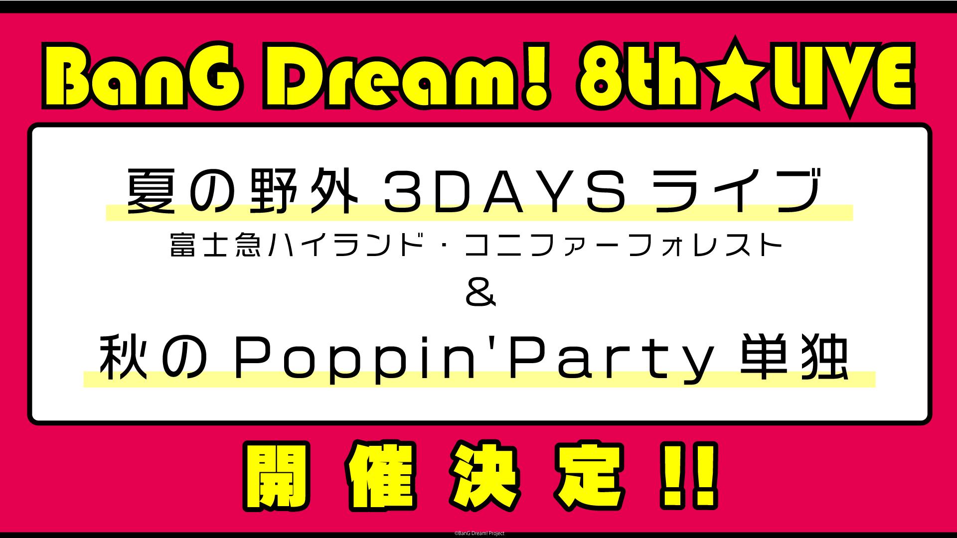 bang_dream_info 1201081987638775808_p0