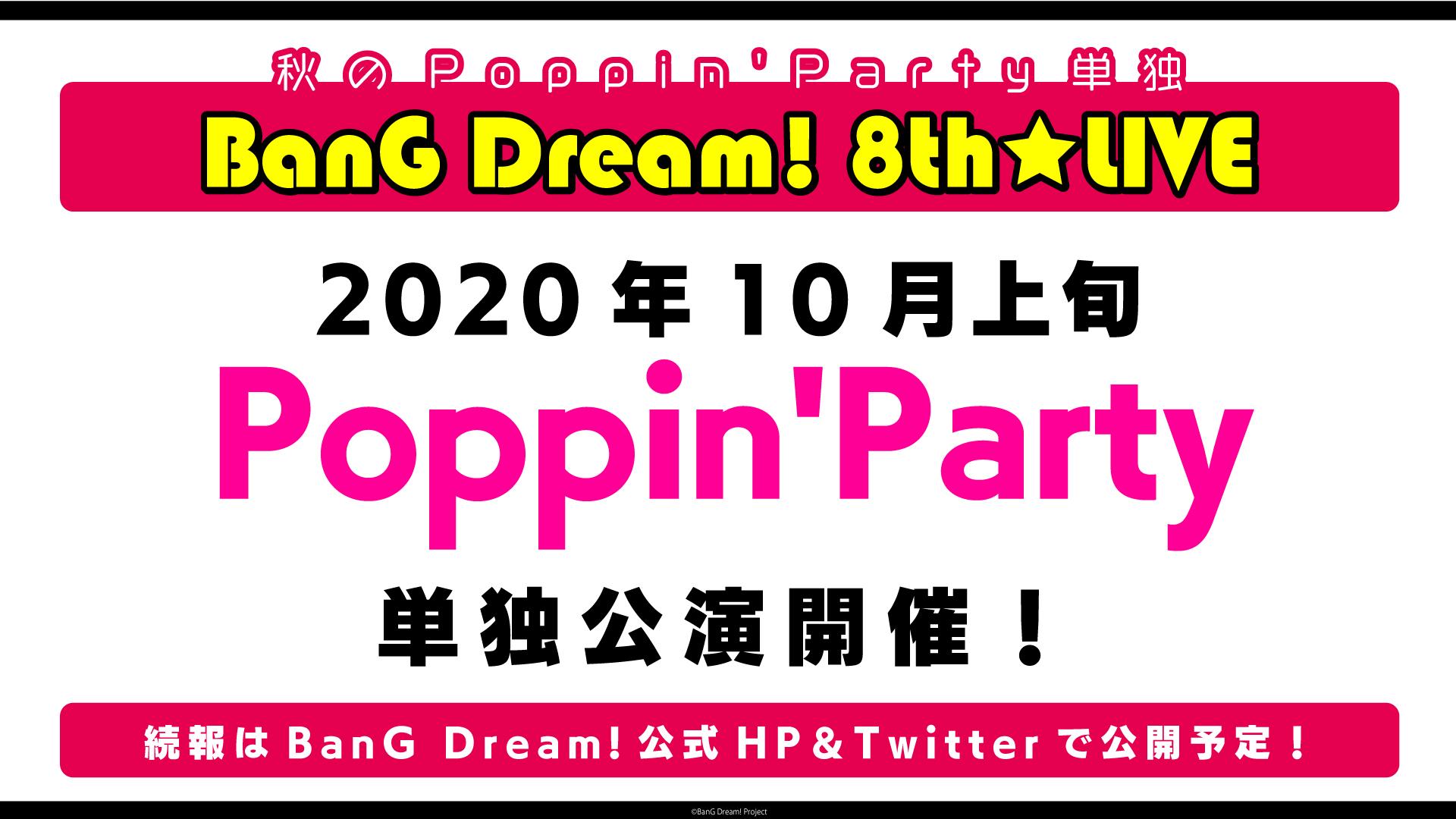 bang_dream_info 1201082016650780674_p0