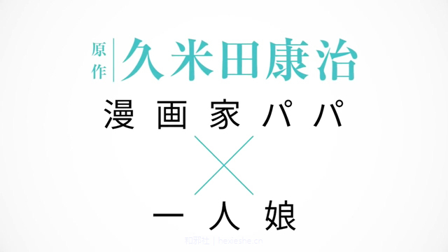 隐瞒之事_和邪社03