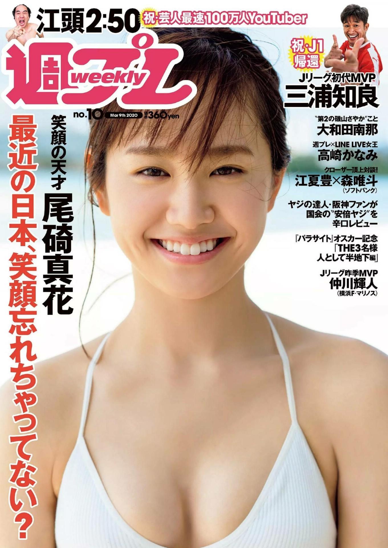 大和田南那 高崎加奈美 吉田莉樱 Weekly Playboy