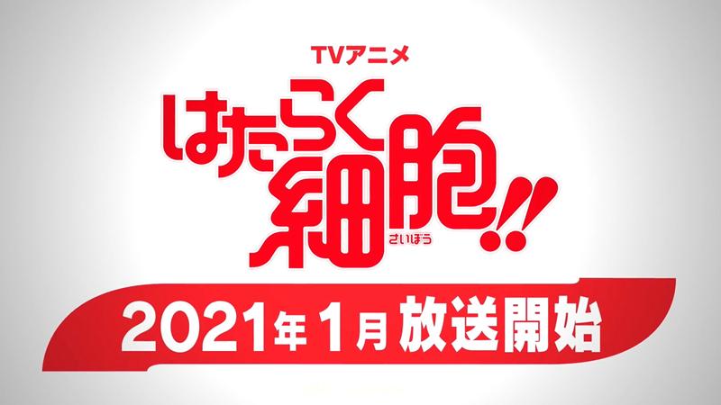 TVアニメ第2期「はたらく細胞!!」2021年1月放送開始! _ 第1弾PV.mp4_000123.030