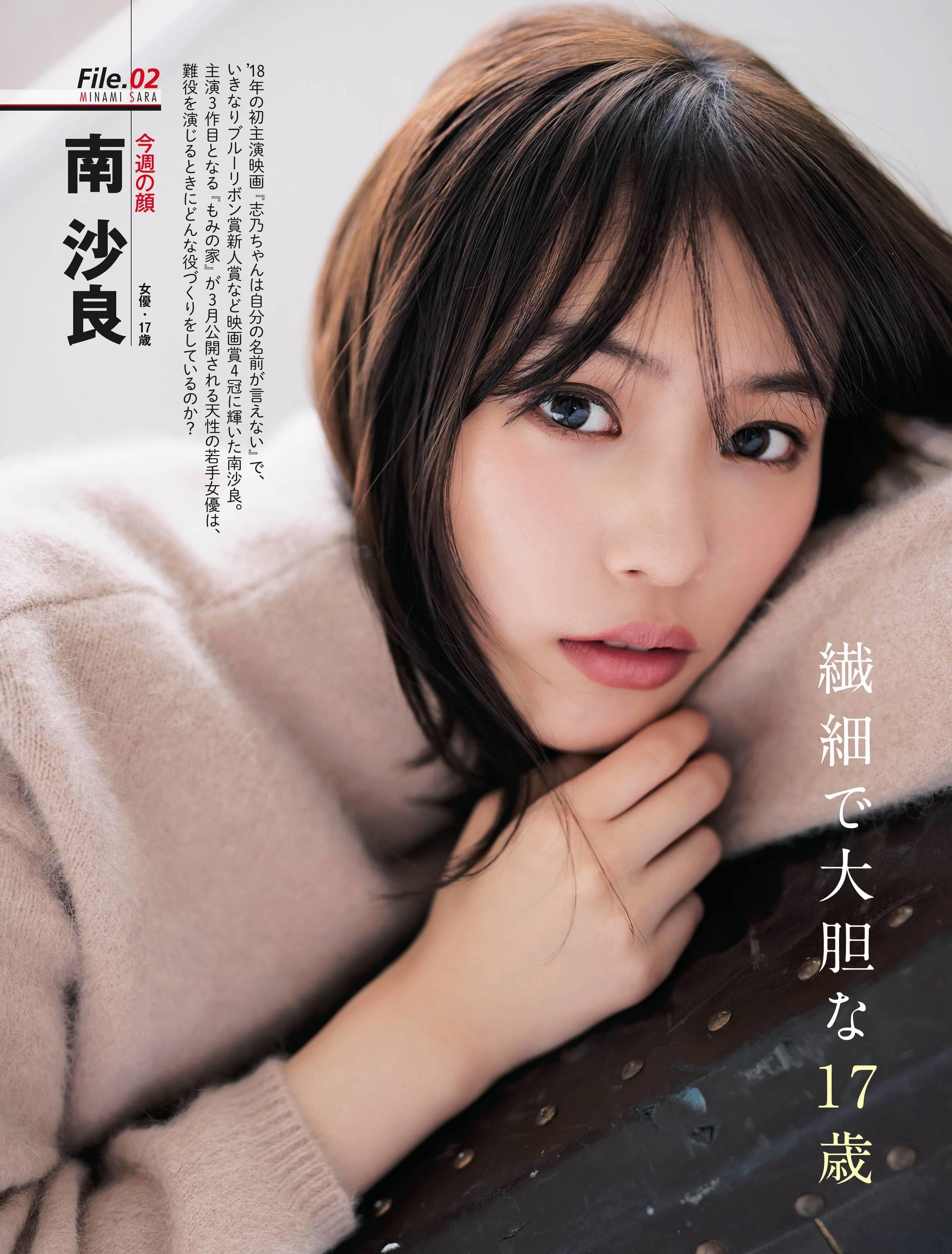 1-Sara Minami (1)