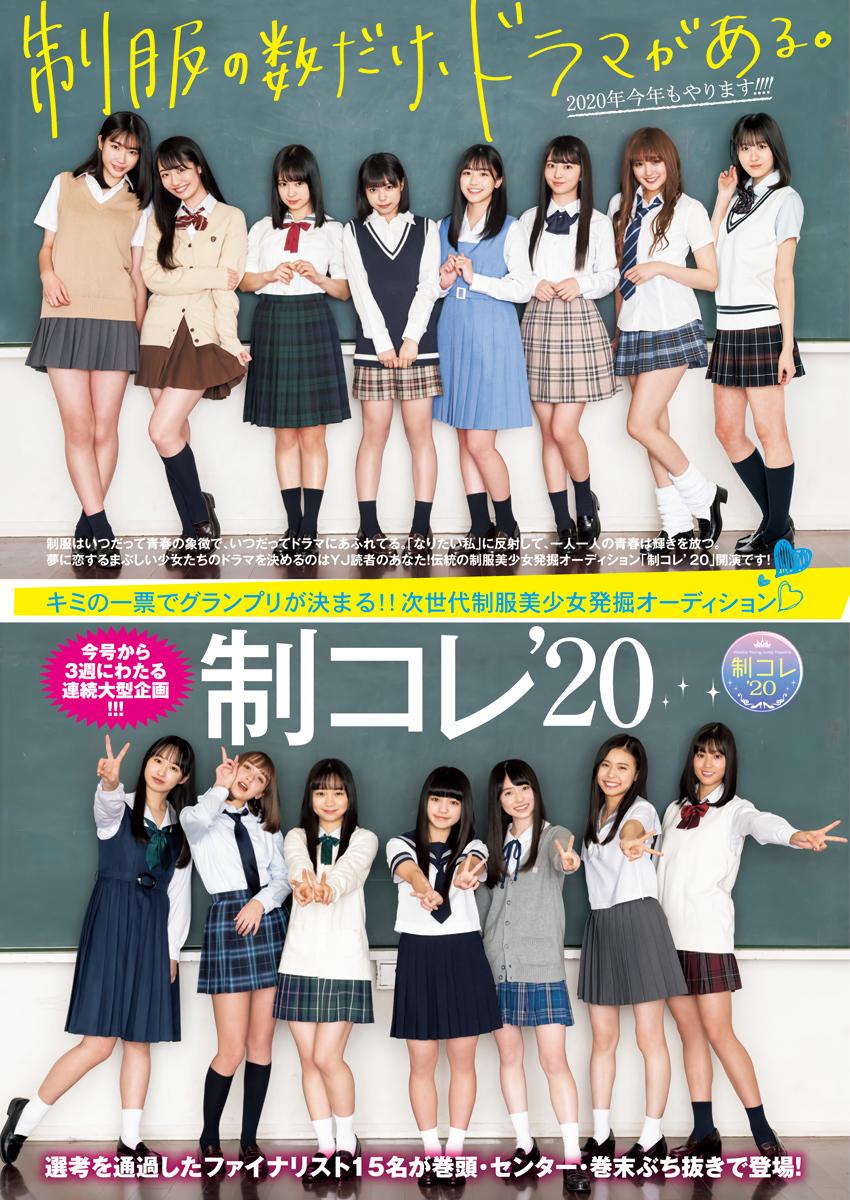 週刊ヤングジャンプ 2020 No.19 - p003 [aKraa]