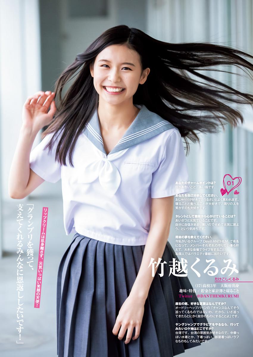 週刊ヤングジャンプ 2020 No.19 - p004 [aKraa]