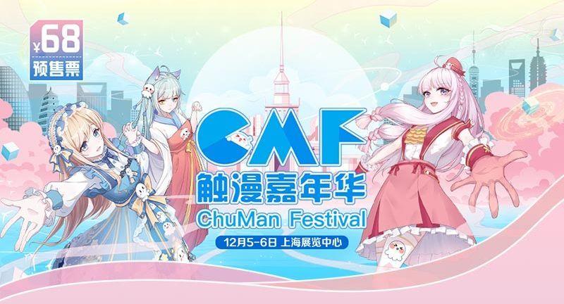 触漫嘉年华拍了拍你并邀请你的参与 12月5-6日上海展览中心