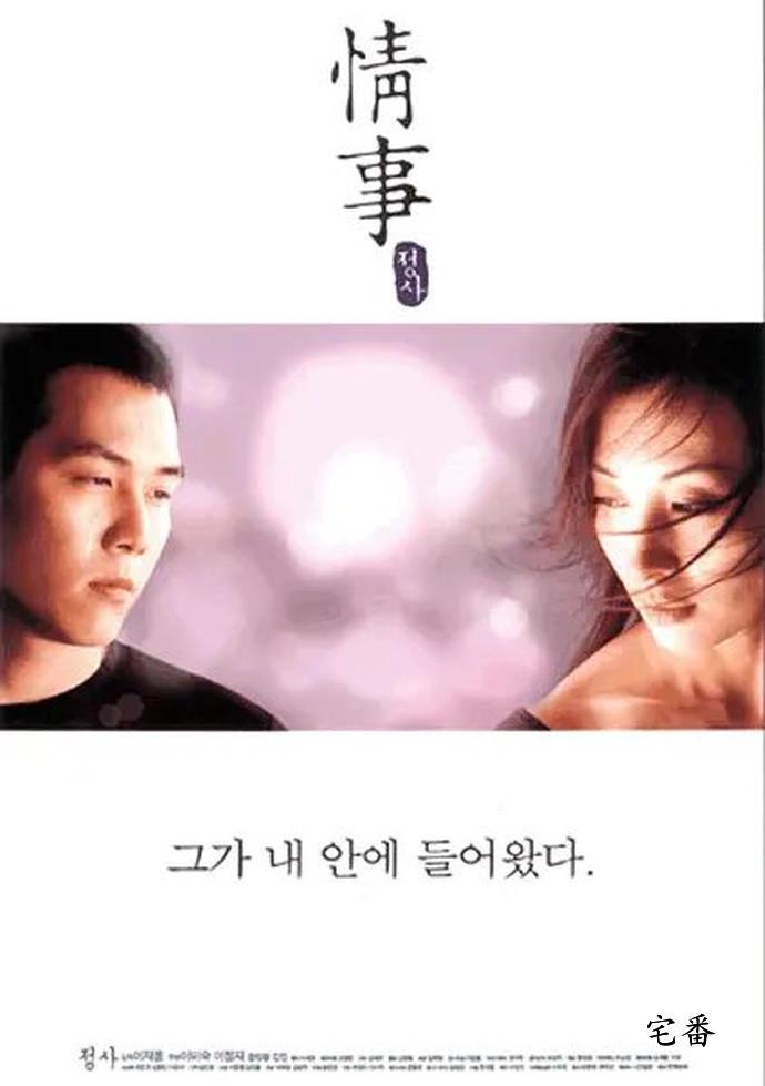 1998年韩国电影《情事》一段注定背叛的不论之恋