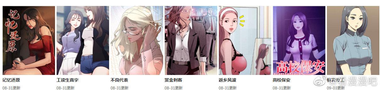 极品韩漫网app漫画免费破解版