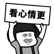 译制组长小哈板微博照片