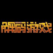 电影解码游戏微博照片