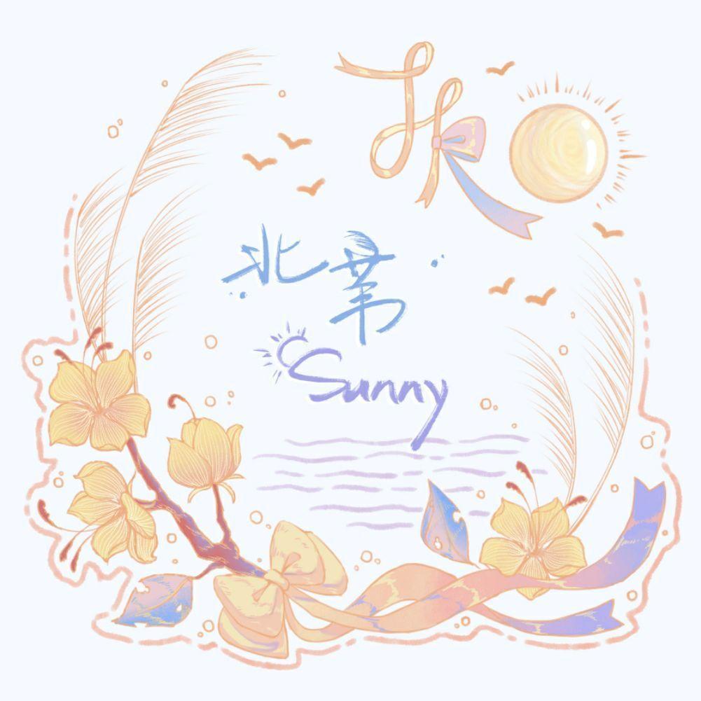 北苇Sunny