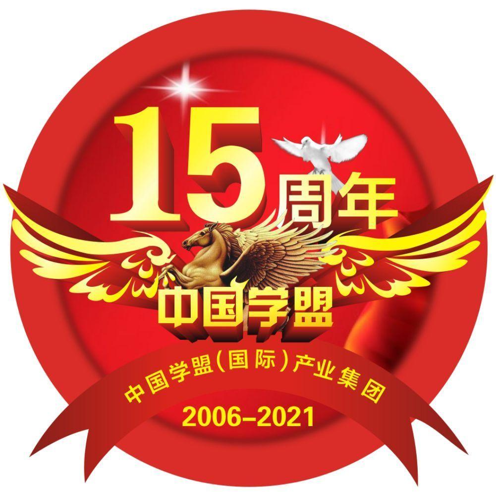 中国学盟(国际)文化教育产业集团协作体 2021中国学盟集团成立15周年 中国学盟网 www.ucps.cn