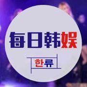 每日韩娱微博照片