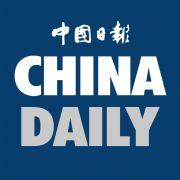 中国日报官方微博