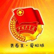 共青团福建省委微博照片