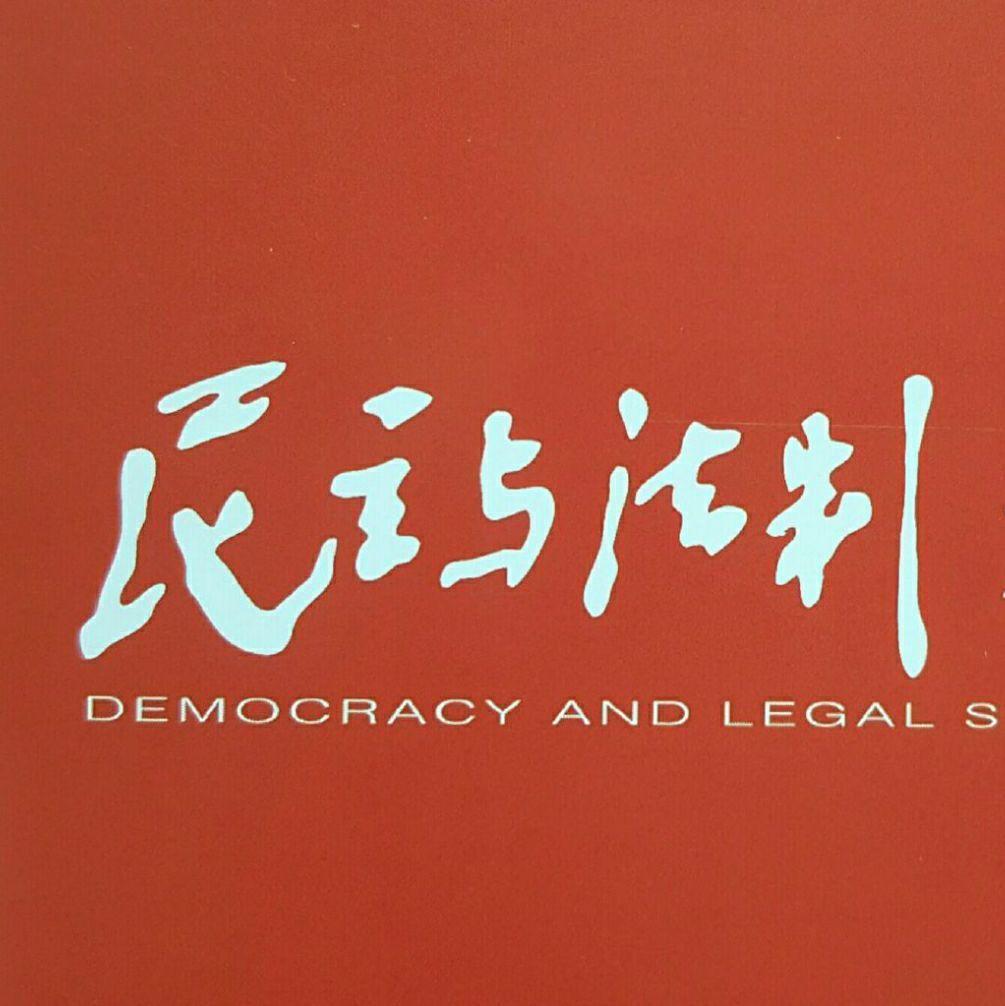 中国法学会主管中央新闻事业单位。