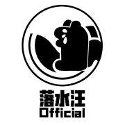 落水汪official微博照片