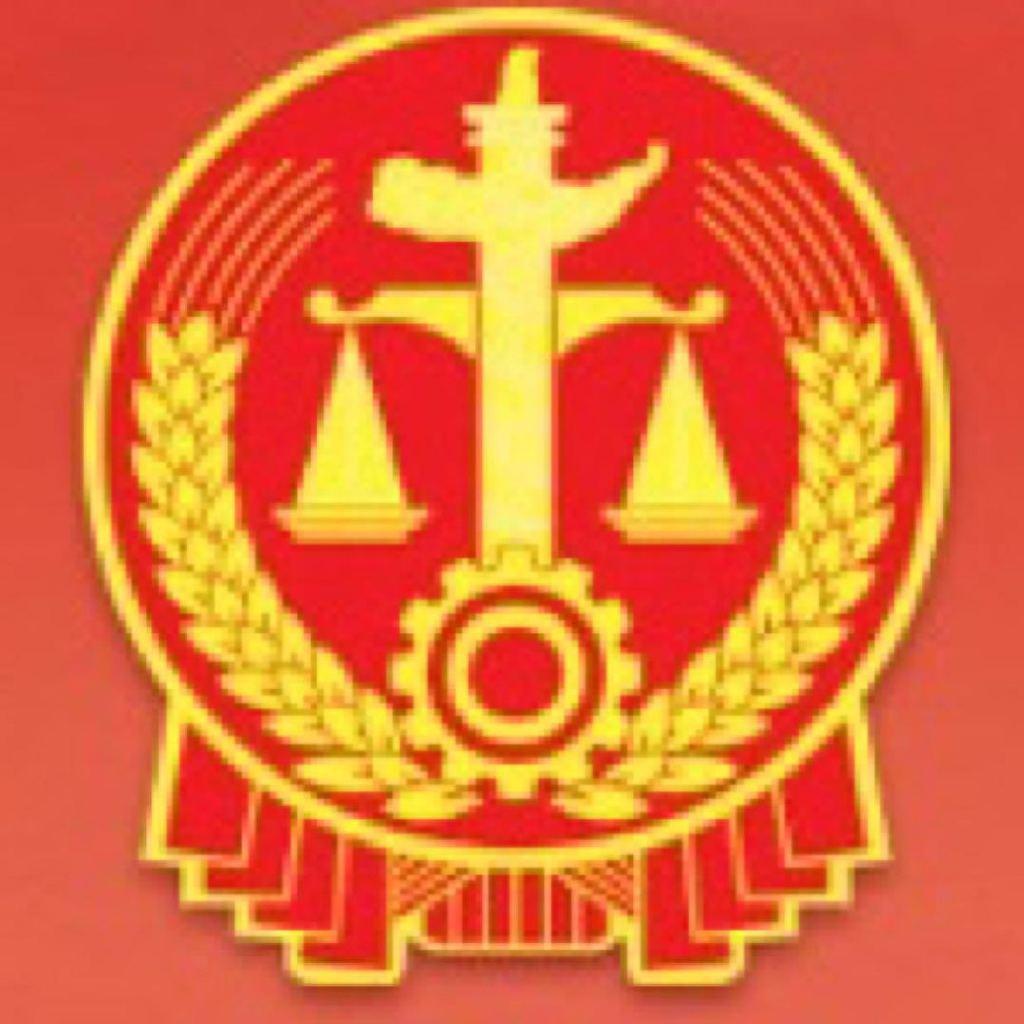 辽源龙山法院