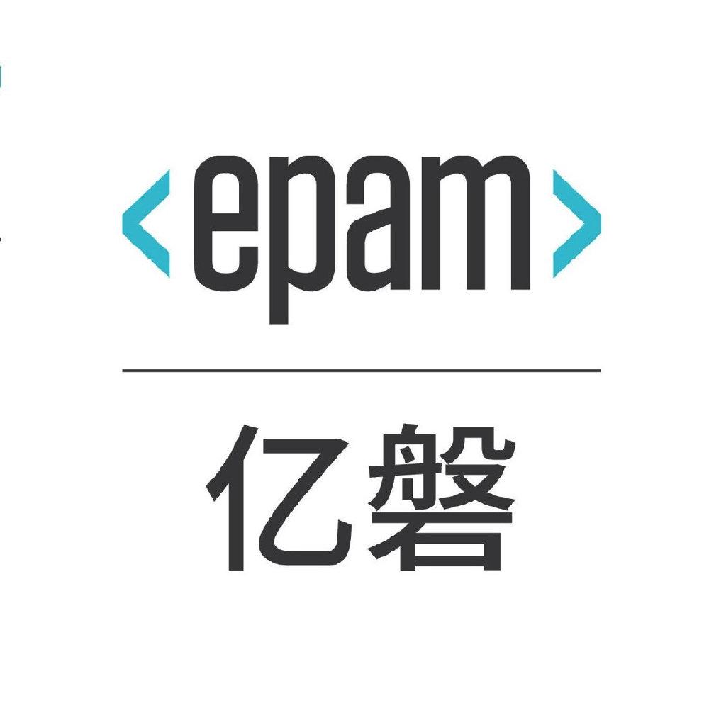 EPAM亿磐