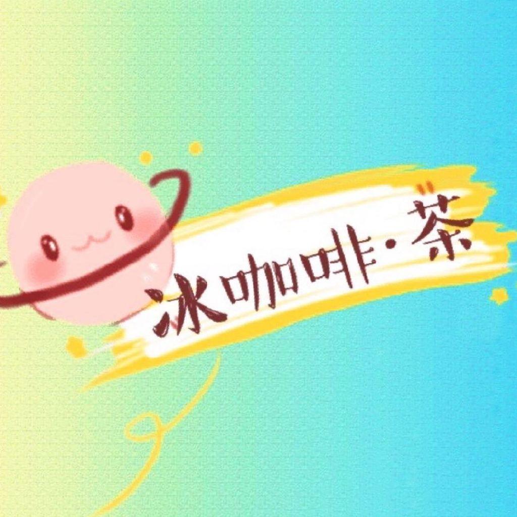 原id:  ·茶茶木子丶吖·     小小忠粉  谨慎互关  随心剪辑  为爱发电
