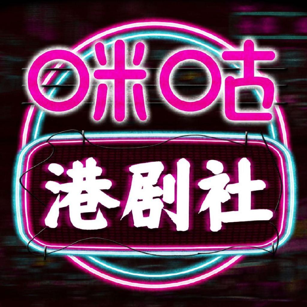 咪咕港剧社