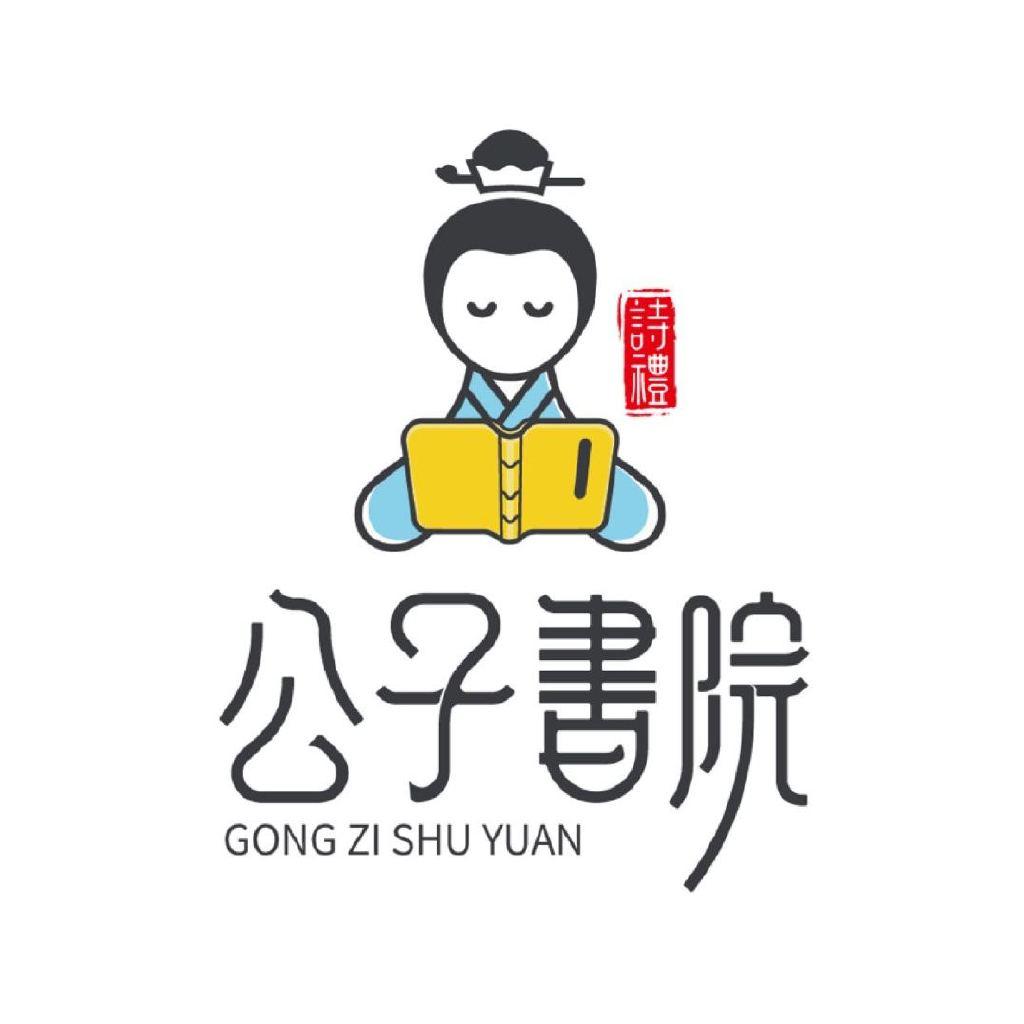 """公子书院成立于2016年7月,为3-18岁儿童及青少年提供""""1+4(即立身、知行、博通、不器、怀仁)""""全方位课程与成长计划,培养中国的贵族——公子。"""