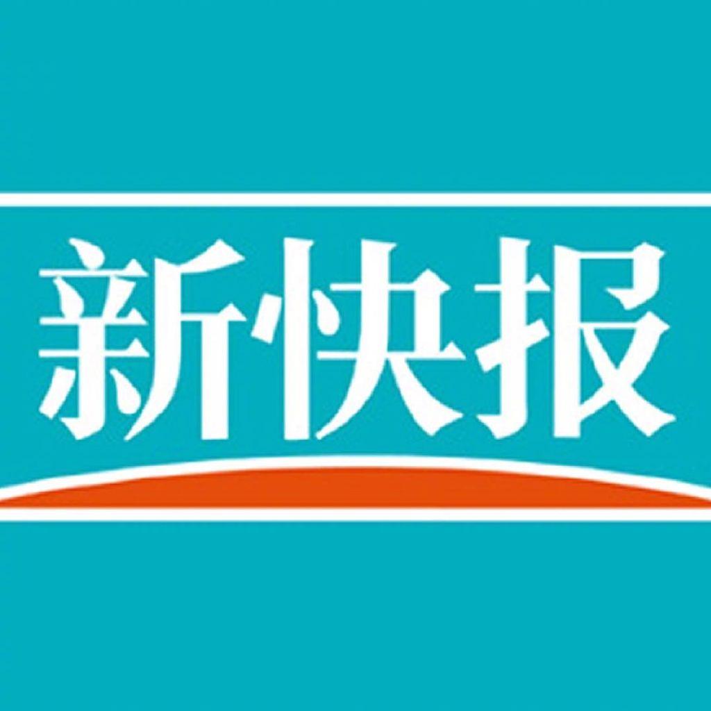《新快报》由羊城晚报报业集团主办,1998年3月30日创刊,世界日报发行量前100强。爆料电话:020-87776333 商务合作请联系QQ:1315561244