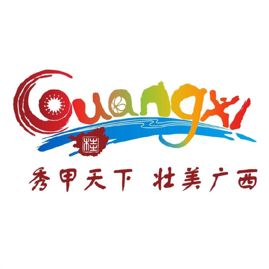 广西文化和旅游厅