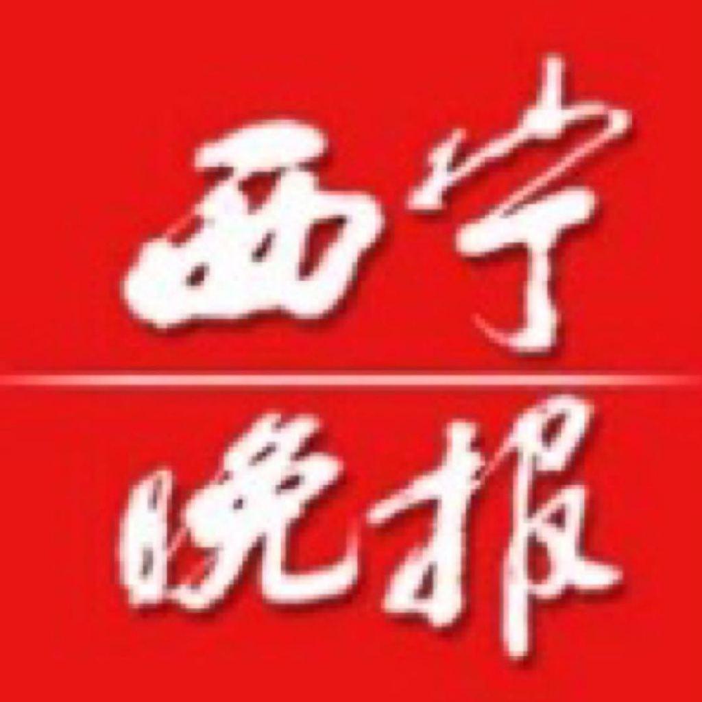 《西宁晚报》青海主流媒体。 新闻热线:0971-8244111 8244000 晚报公众号:xiningwanbao