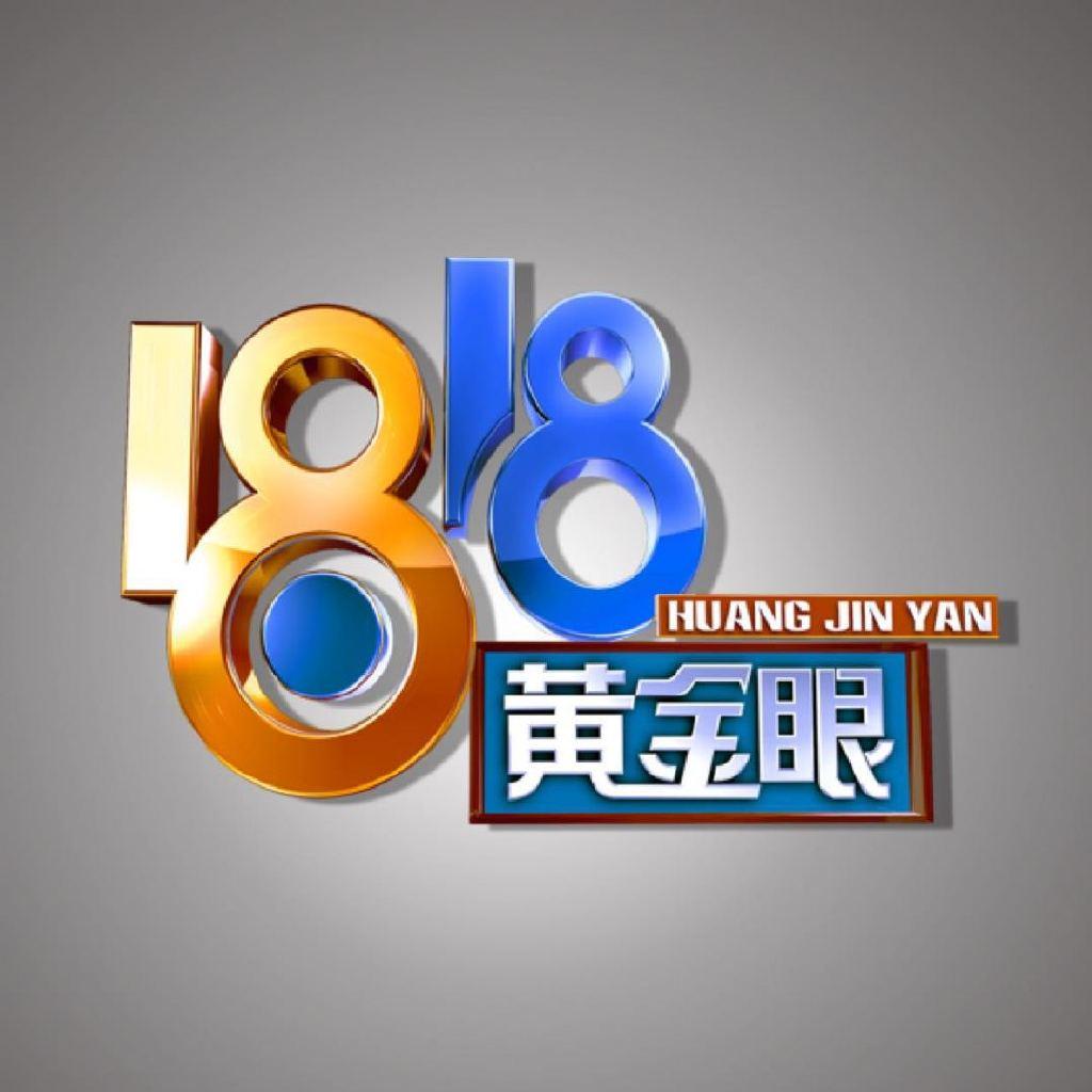 1818黄金眼